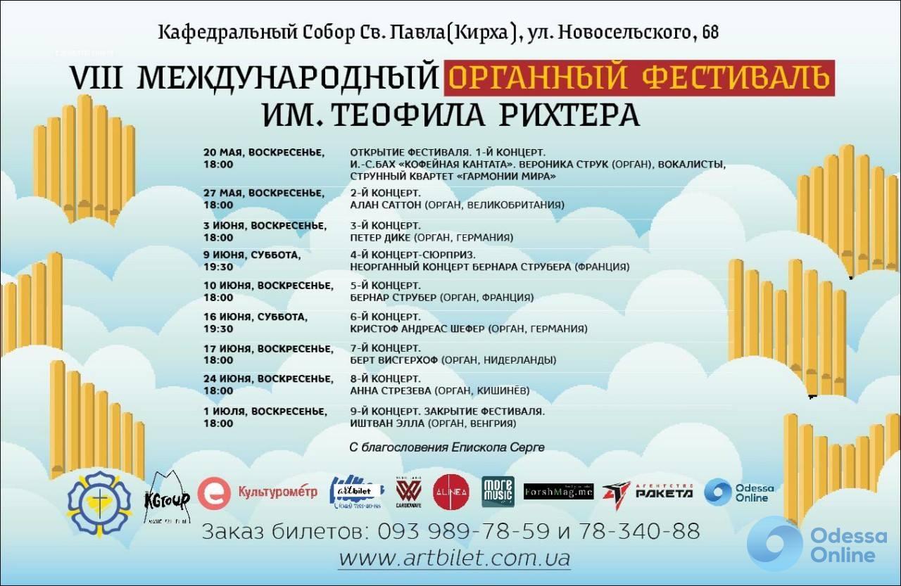 Органный фестиваль в Кирхе: классика и эксперименты