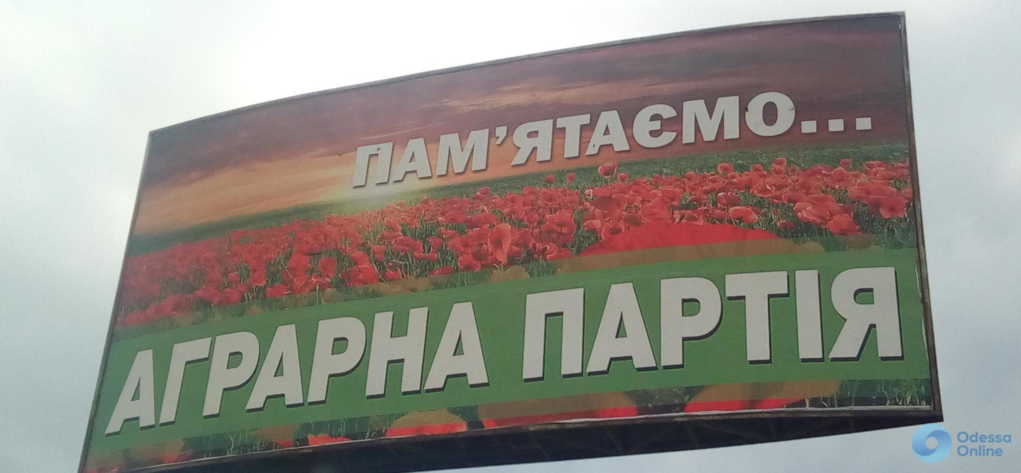 Политическая похоронка: в Одессе появилась неоднозначная реклама (фотофакт)