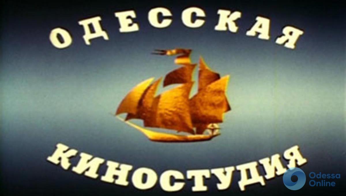Одесская киностудия отпразднует 99-й день рождения