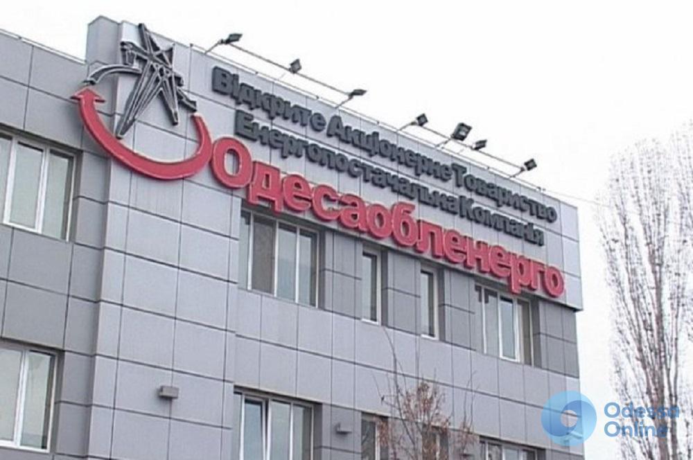 В «Одессаоблэнерго» объявили тендер на строительство админздания