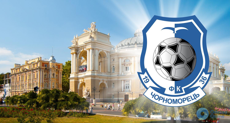 Одесский «Черноморец» разгромно побеждает на своем поле в 1/16 финала Кубка Украины