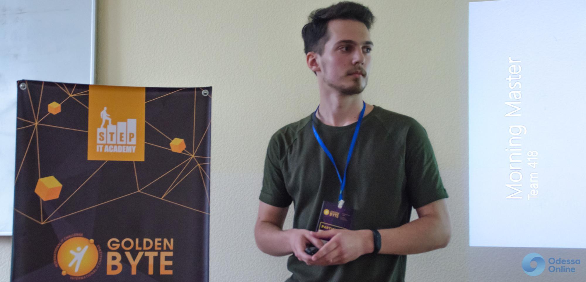 Одесситы победили в финале IT-чемпионата «Золотой байт»