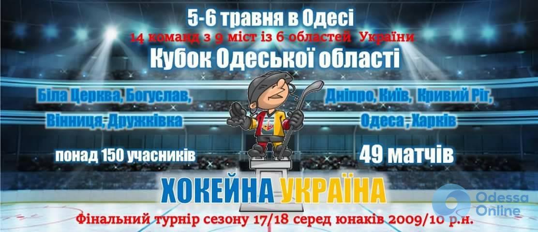 Юные одесские хоккеисты неудачно выступили в домашнем всеукраинском турнире