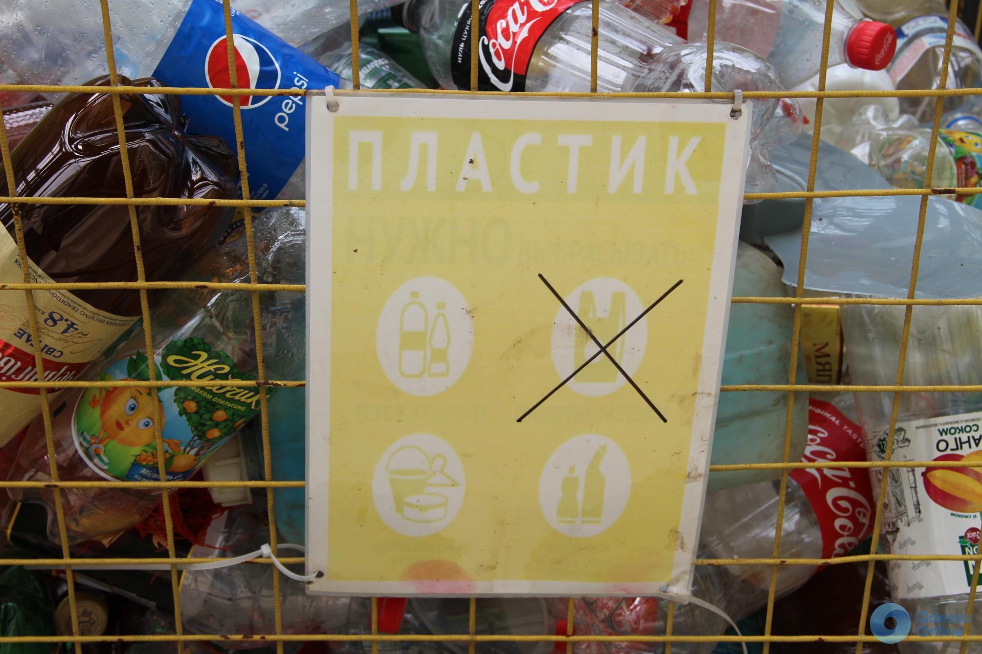В Одессе прошел экологический маршрут