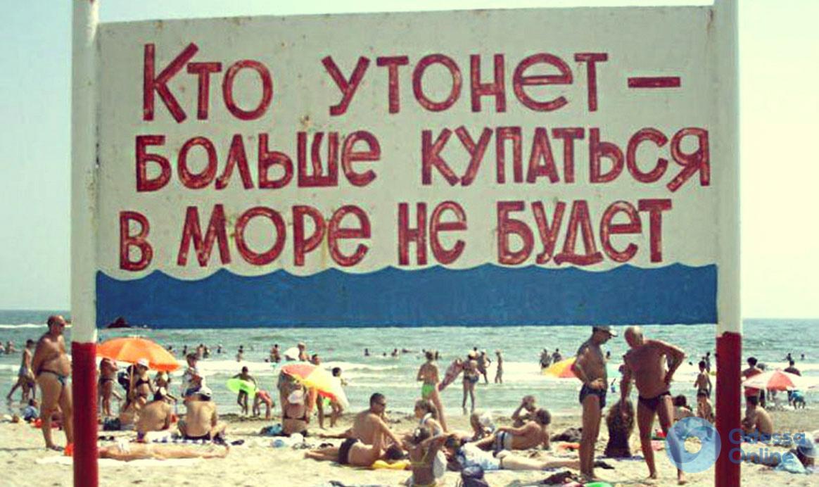 Для отдыхающих на побережье Одессы разместили информационные стенды