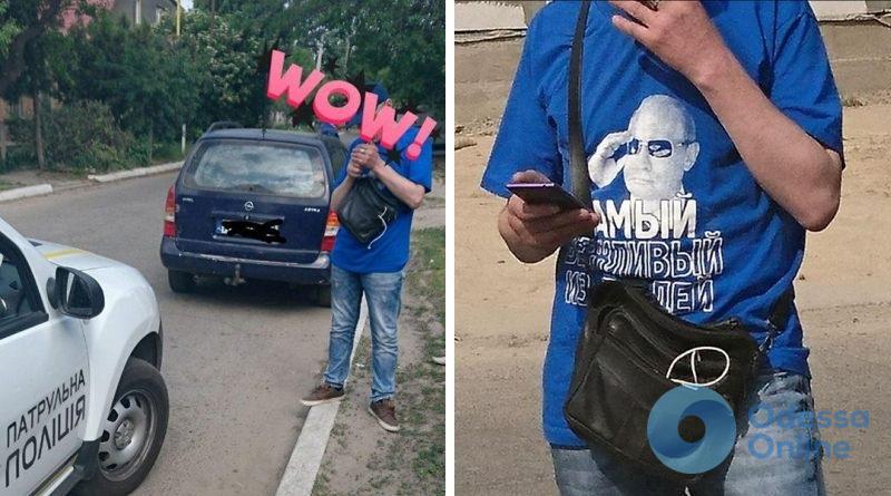 На юге Одесской области полицейские поймали наркомана-нарушителя в футболке с Путиным