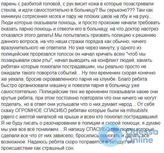 В Одессе сбили пешеходов на «зебре»: пострадавшего в больницу пришлось доставлять очевидцам
