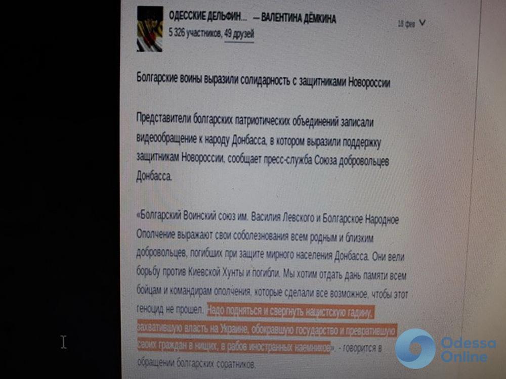 СБУ задержала одесситку за публикации в Интернете