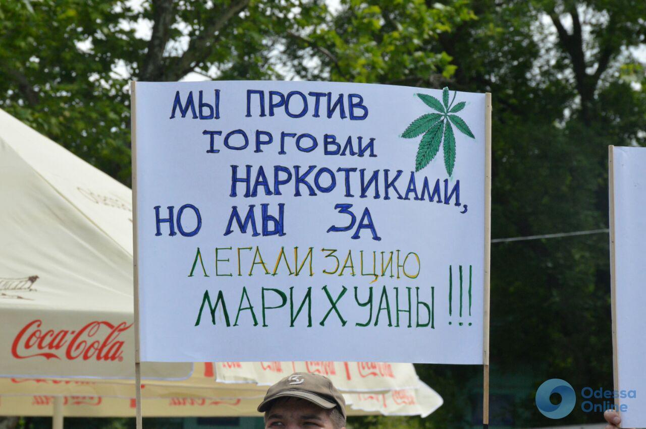 За легализацию марихуаны: в Одессе одни митинговали, другие прогоняли
