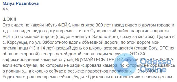 В Одесской области разыскивают насильника
