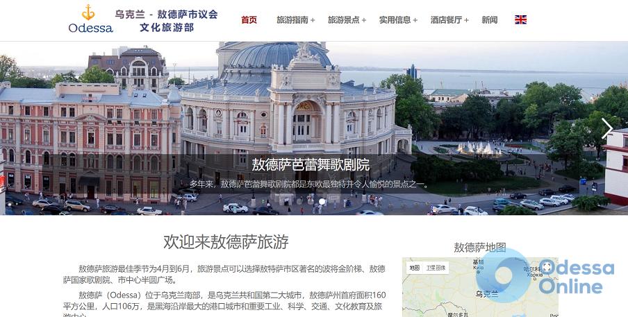 У официального туристического сайта Одессы появилась китайская версия