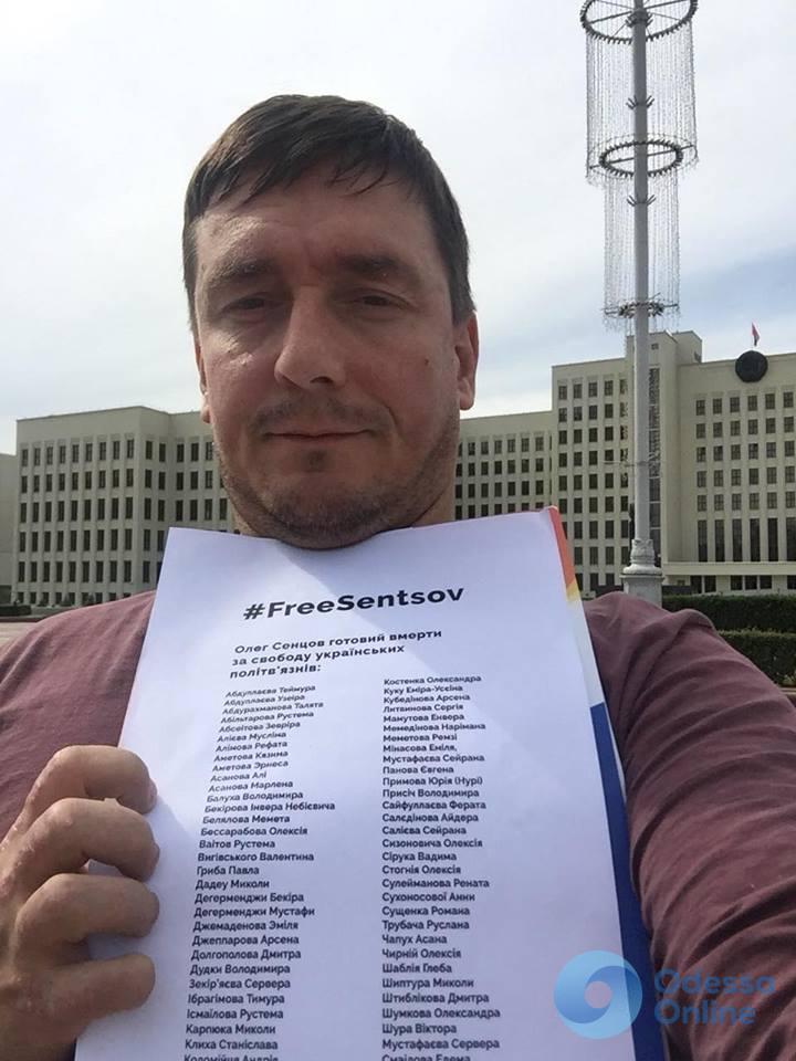 Наши в Беларуси: одессит провел в Минске одиночную акцию в поддержку Сенцова