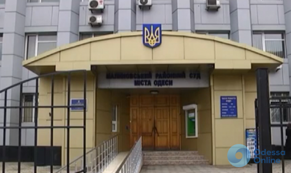 Одесса: полиция ищет бомбу в Малиновском райсуде (обновлено)