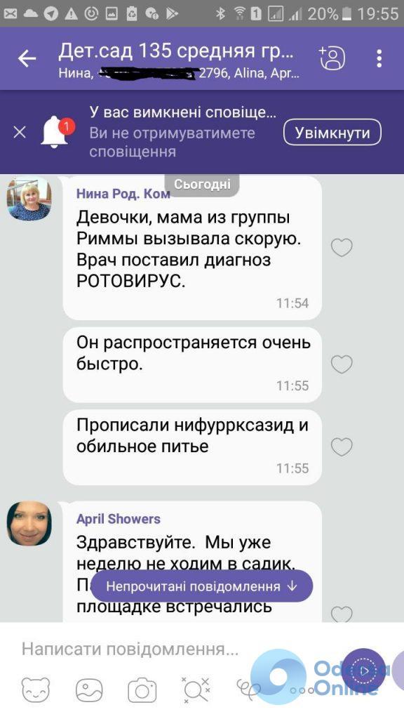 В Одессе в детском саду массовое отравление детей