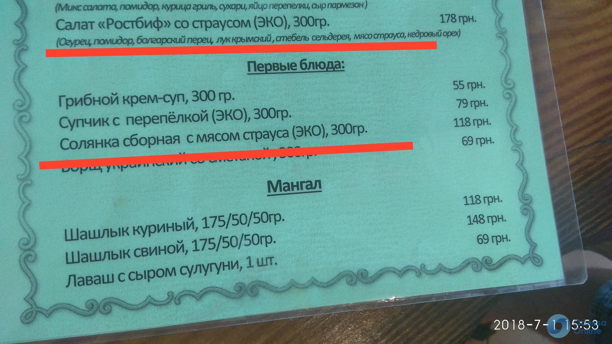 Страус в клетке, страус на тарелке: в этнопарке под Одессой кормят своими же питомцами