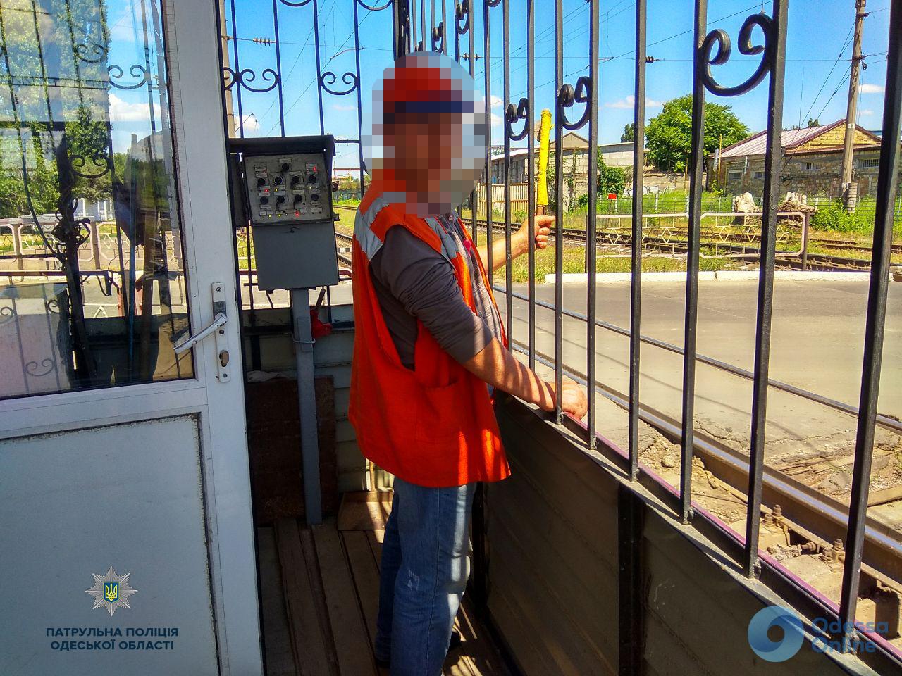 Одесские патрульные «навестили» пьяного дежурного на железнодорожном переезде