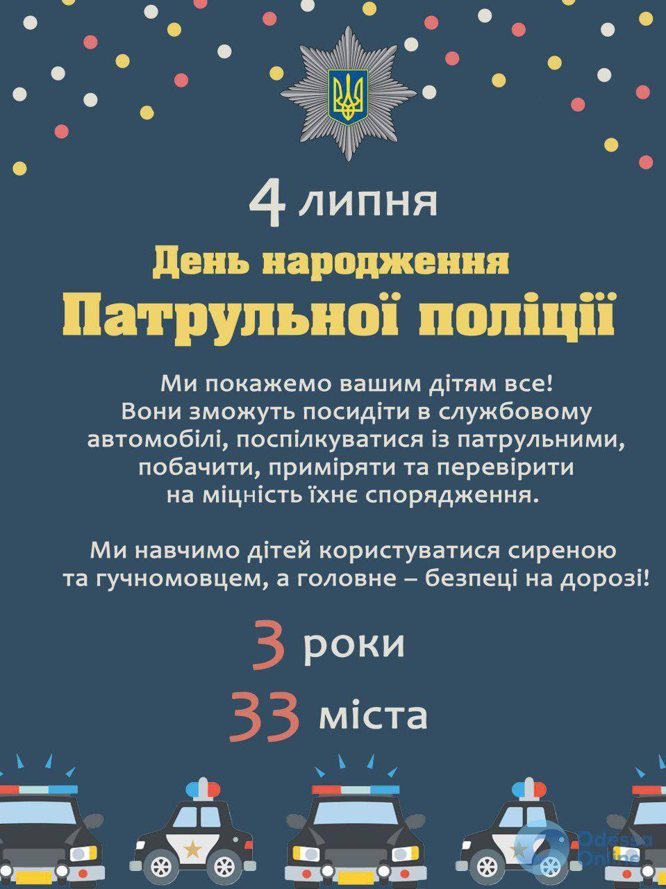 Юных одесситов зовут на День рождения патрульной полиции
