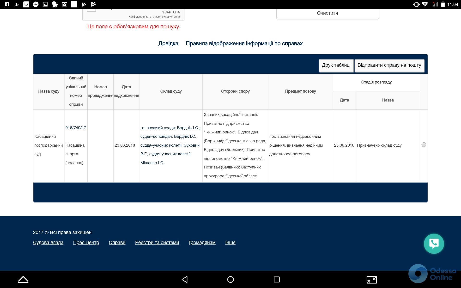Снос «книжки»: информация о решении кассационного суда в пользу хозяина рынка ложная — суд еще не состоялся