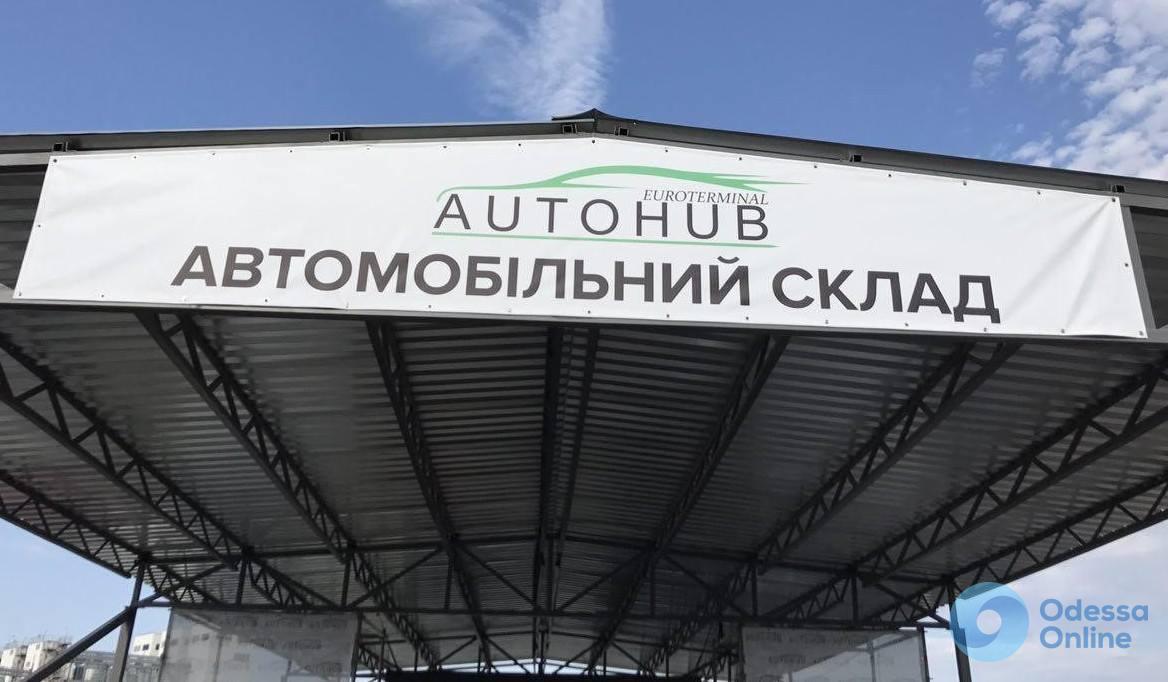 За 10 месяцев через одесский «АвтоХАБ» прошло более двадцати тысяч автомобилей