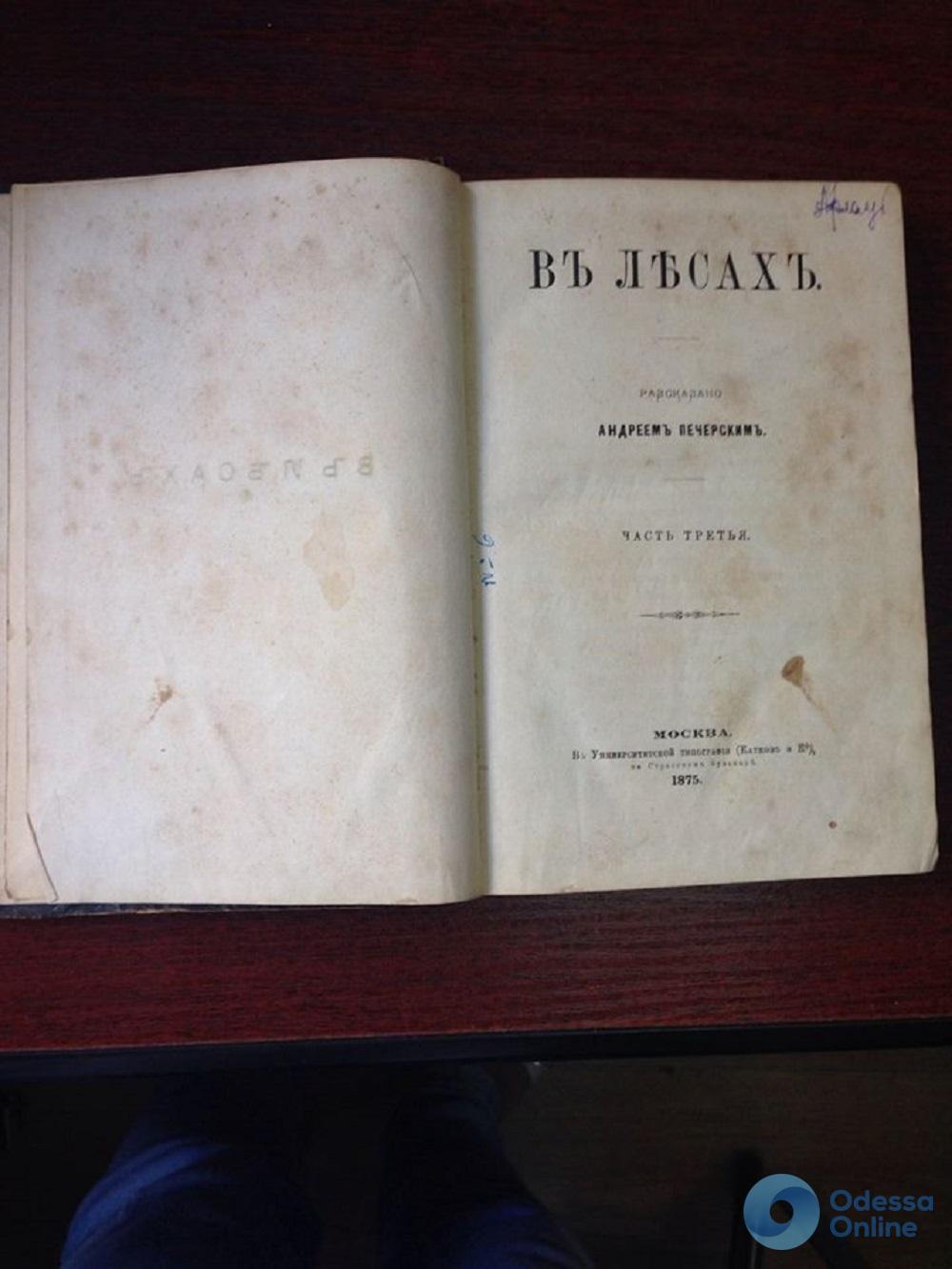 Одесская область: россиянка пыталась незаконно вывезти старинные книги