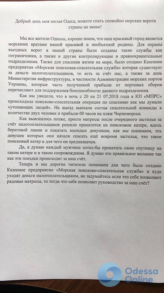 Одесса: развлечения морских спасателей