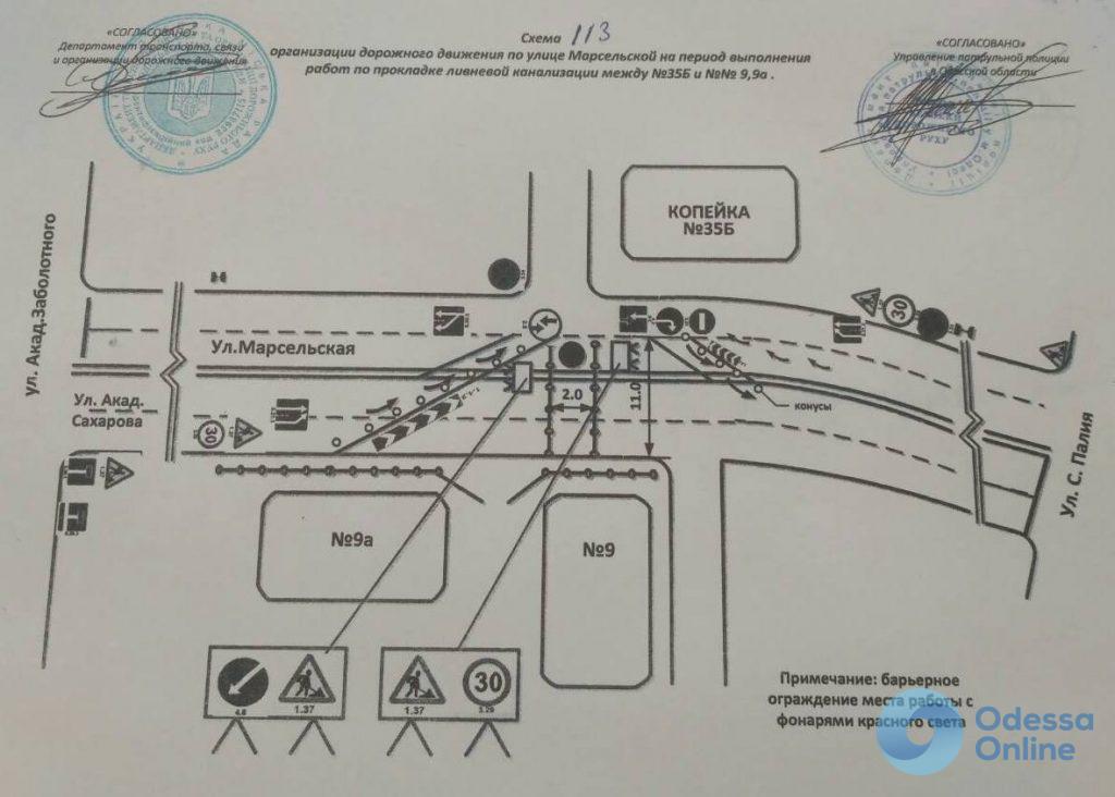 Одесса: из-за ремонта на Марсельской меняется движение транспорта
