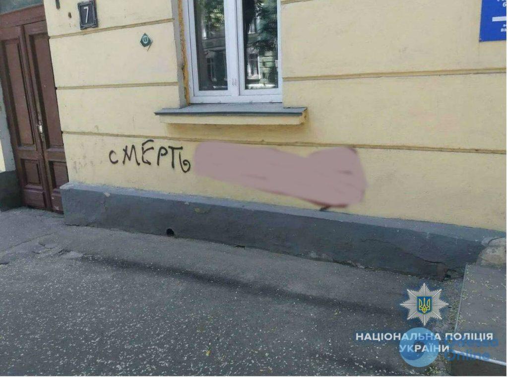 В Одессе полиция ищет автора антисемитских надписей