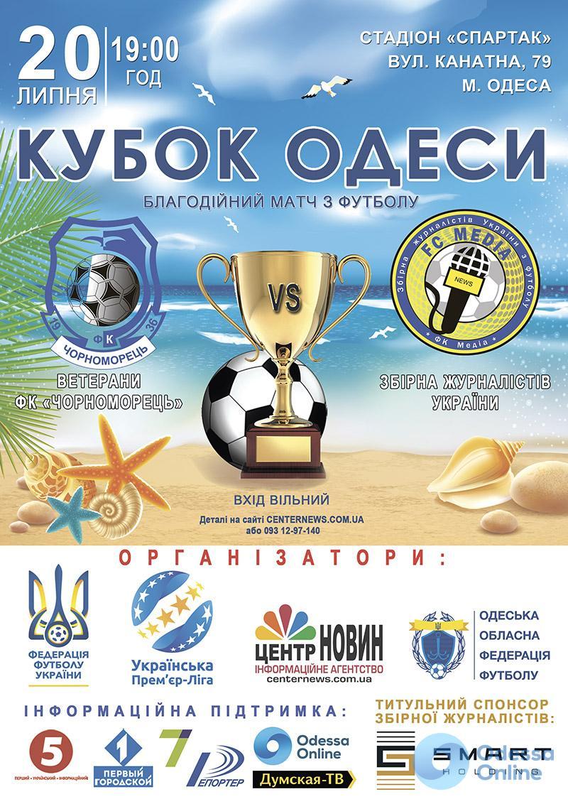 Ветераны «Черноморца» сыграют со сборной журналистов Украины: в Одессу приедут Вацко, Цыганык и Воронин