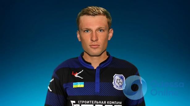 «Черноморец» пополнил свой состав экс-футболистом «Днепра» и «Зари»