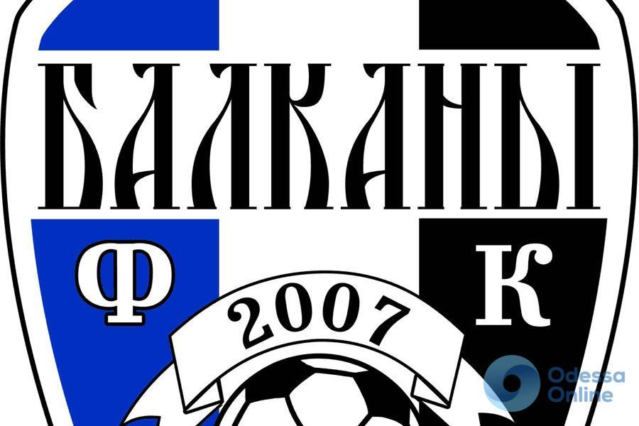 Футбольный клуб из Одесской области узнал имя первого соперника по Кубку Украины