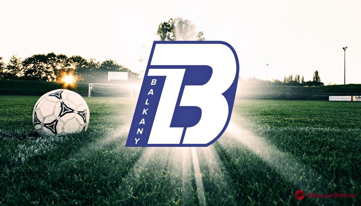 Футбол: зарянские «Балканы» проведут домашний матч на базе «Черноморца»