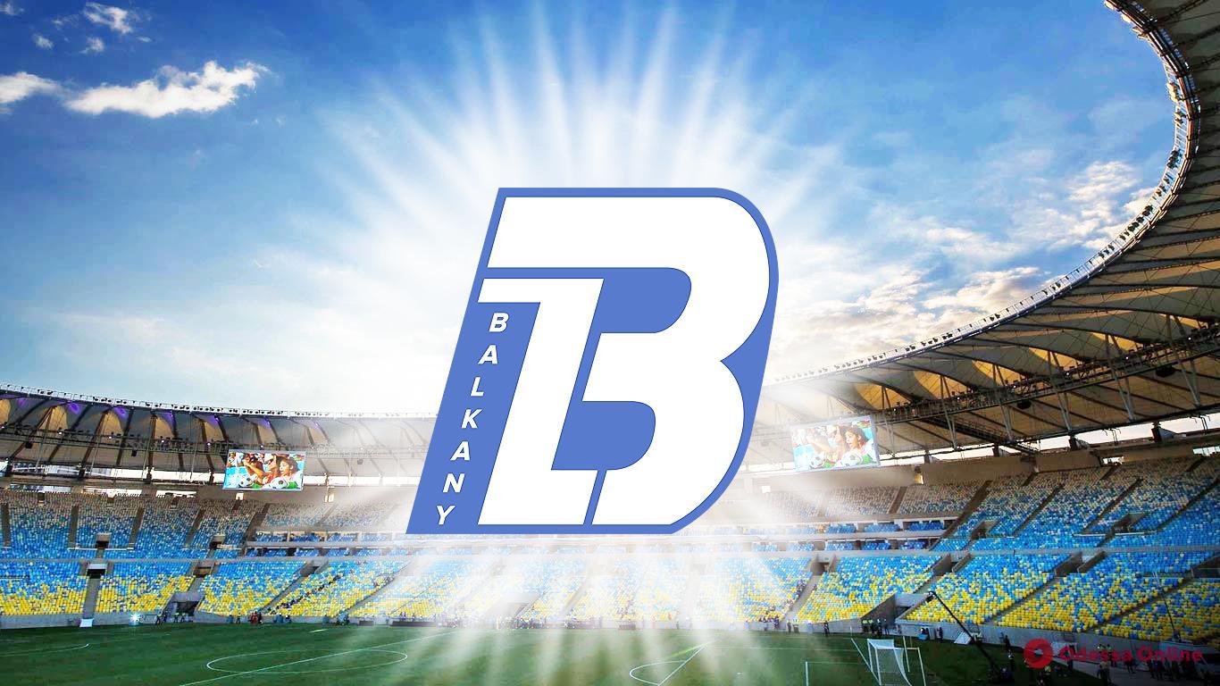 Футбол: «Балканы» сыграли вничью в Днепре