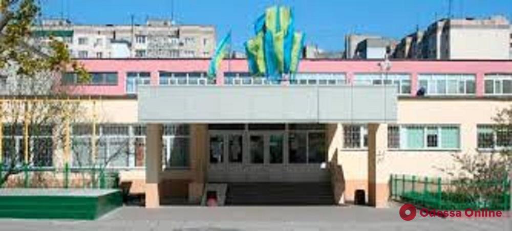 Одесская гимназия №9 примет первоклассников