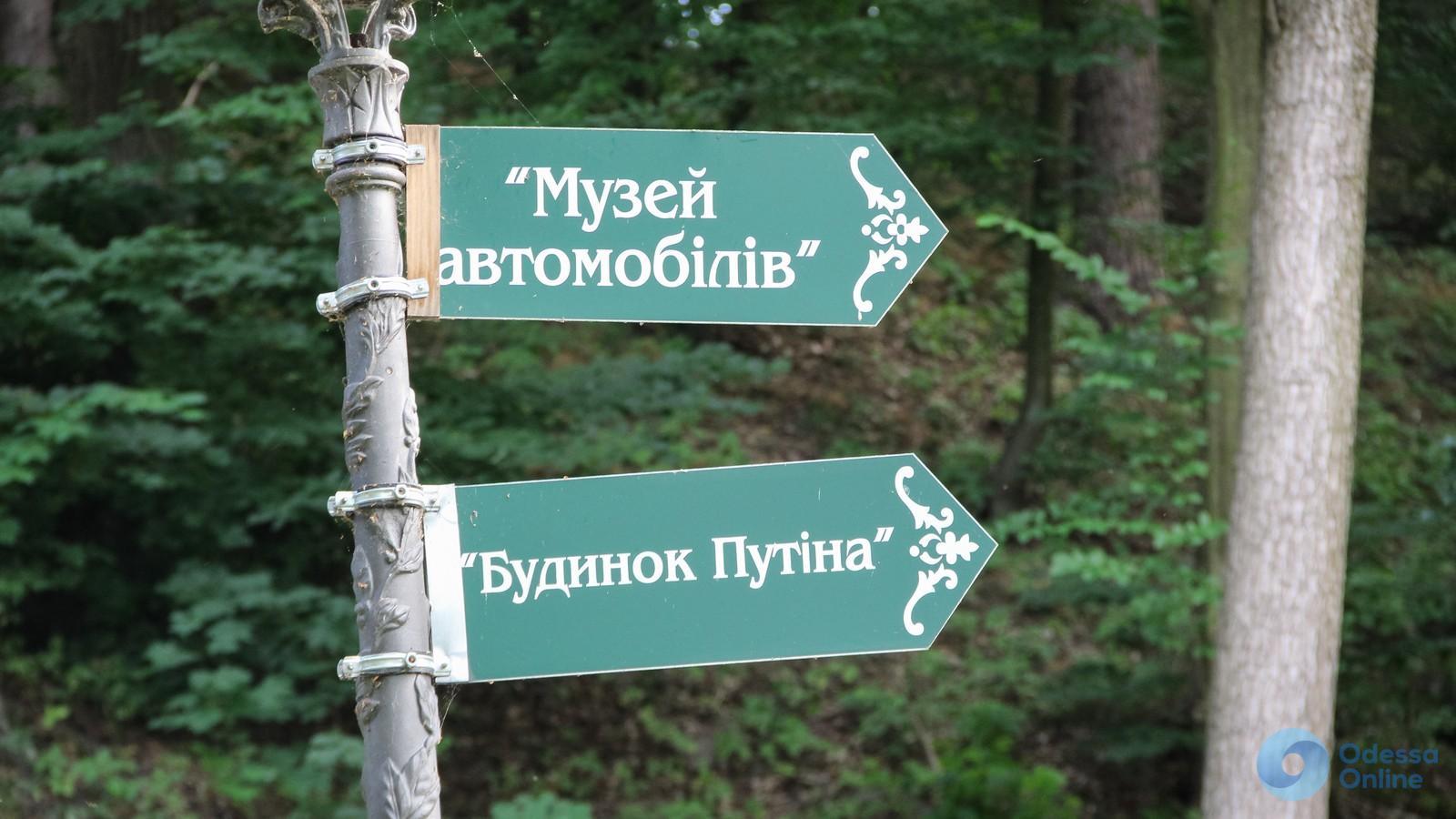 Мир глазами одесситов: Межигорье — национальный парк без «проффессора»