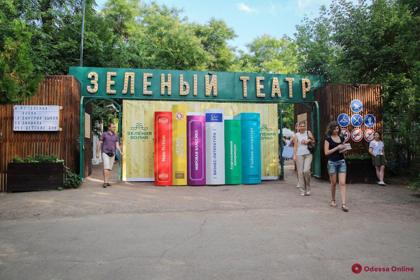 Секреты велопутешественника и буккроссинг: в Одессе прощались с «Зеленой волной» (фоторепортаж)
