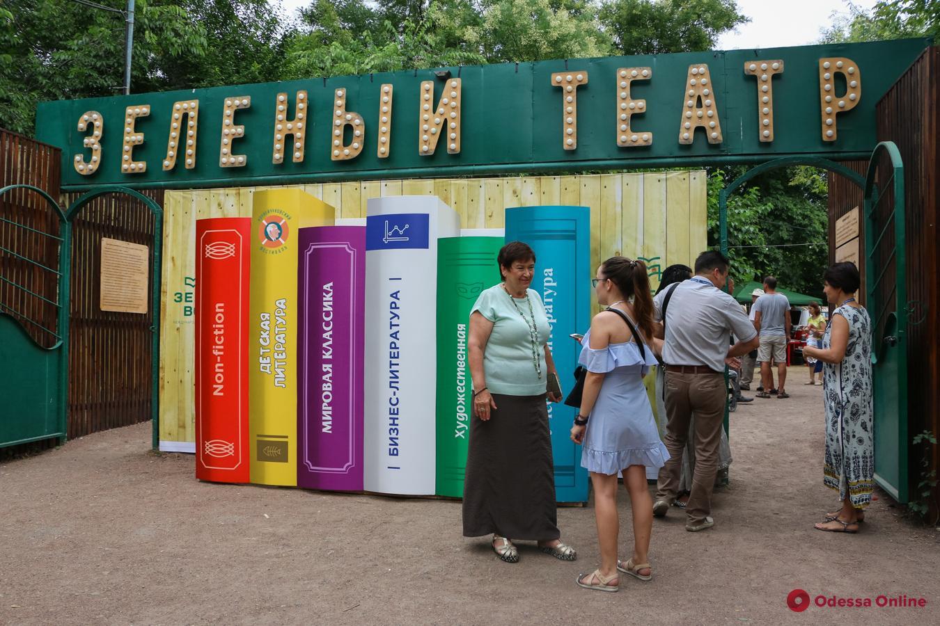 В Одессе стартовала книжная ярмарка «Зеленая волна» (фоторепортаж)