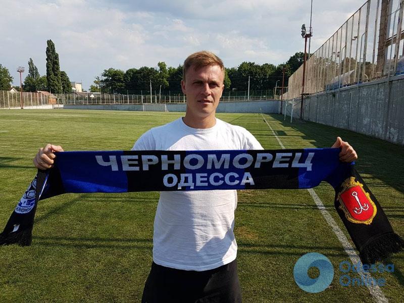 Одесский «Черноморец» подписал защитника и полузащитника