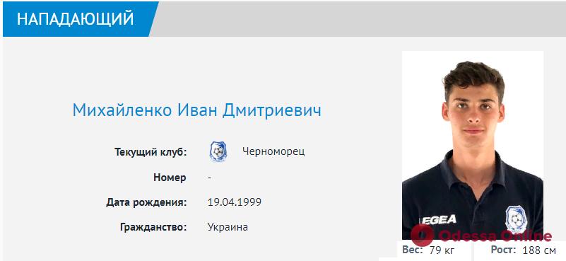 «Черноморец» подписал контракт с сыном известного украинского футболиста