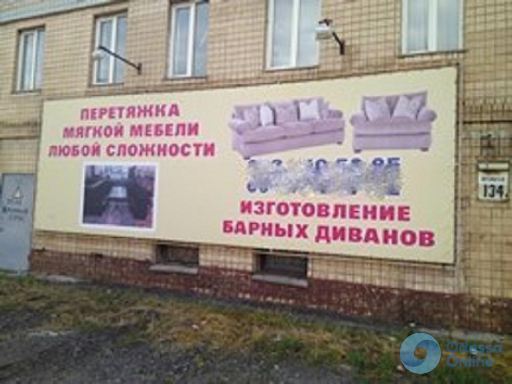 В Одессе демонтировали 160 рекламных конструкций