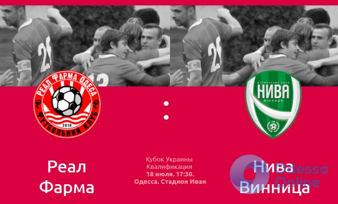 В Одессе пройдет матч Кубка Украины по футболу