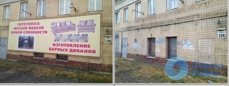 В Одессе продолжают активно устранять незаконные рекламные вывески