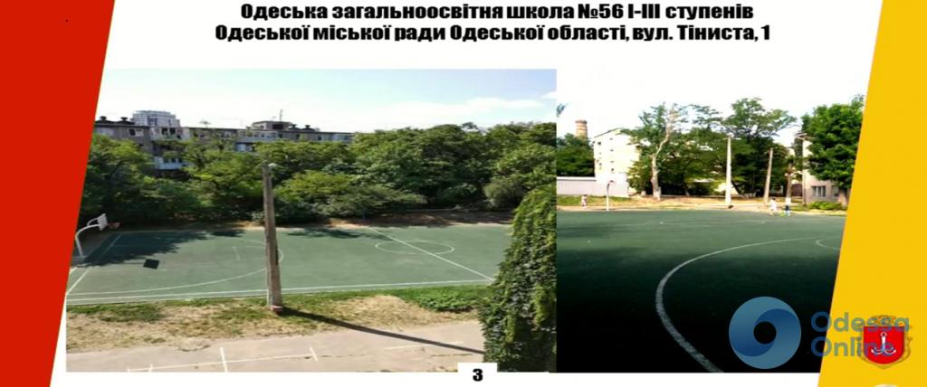 В Одессе приведут в порядок два школьных стадиона