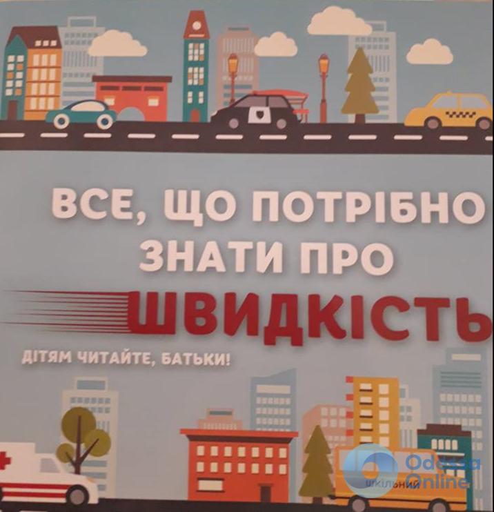 Медсестра, спасатель и гробовщик попросят одесских водителей быть внимательнее на дорогах