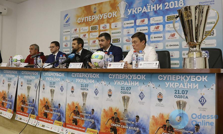 Суперкубок Украины по футболу в Одессе: билеты, трансляция, дополнительные мероприятия