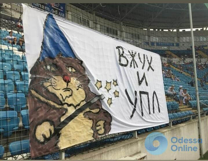 Баннер одесских ультрас прославился на всю страну (фото)