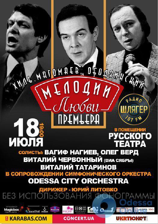 Шлягеры Магомаева, Ободзинского и Хиля: в Одессе состоится концерт, посвященный легендам эстрады