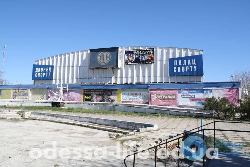 В Одессе отремонтируют Дворец спорта