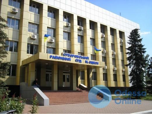 В Одессе проверяют информацию о минировании Суворовского суда (обновлено)