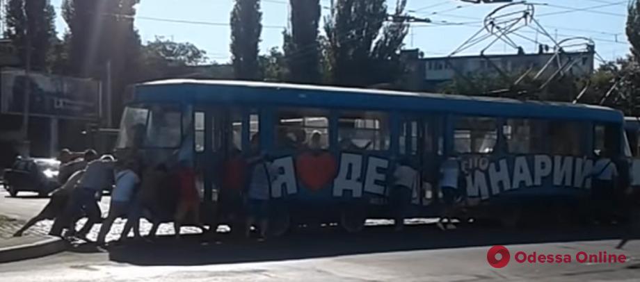 Кто кого везет: в Одессе пассажиры толкали остановившийся трамвай