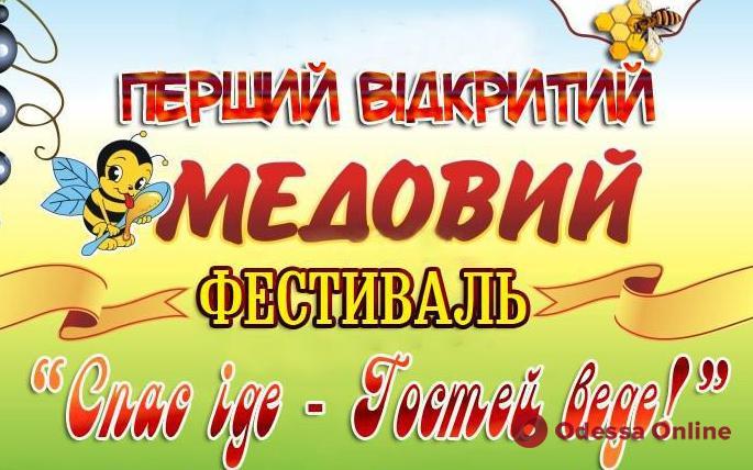На берегу лимана под Одессой пройдет медовый фестиваль